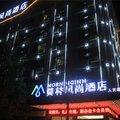 莫林风尚酒店(娄底人文店)
