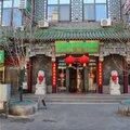 格林豪泰(北京前门店)