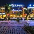 剑阁顶呱呱温泉度假酒店