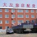 锦州大左大旅店