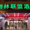 承德金阳商务酒店