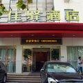 银座佳驿酒店(枣庄文化路店)