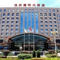 陇西恒发国际大酒店