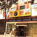 速8酒店(房县西河桥店)