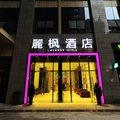 麗枫酒店(贵阳花果园购物中心店)