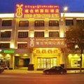 维也纳国际酒店(拉萨大昭寺古城店)