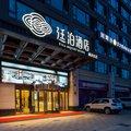 廷泊酒店(邵阳高铁站店)