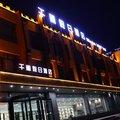 嘉峪关千禧假日酒店
