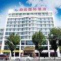 齐齐哈尔白云国际酒店