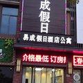 易成假日酒店公寓(上饶万达广场店)