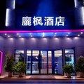 吉安廲枫酒店
