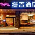 缦吉酒店(衡阳南岳衡山景区店)