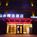 山水精选酒店(嘉峪关大唐美食街店)