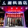 麗枫酒店(连云港中医院店)