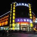 中卫大公馆酒店