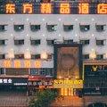 东方精品酒店(淮南火车站店)