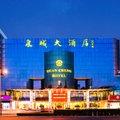 济南泉城大酒店