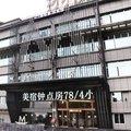 M·S美宿公馆酒店(铜陵店)