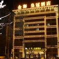 赤峰金狮皇冠酒店
