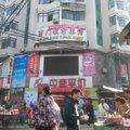 阳新西门城市旅馆外观图