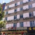 昆明福泉酒店