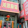 沁县鸿源旅馆外观图