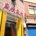 上海盛峰时尚宾馆外观图
