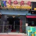 上海星濃賓館