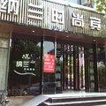上海納蘭時尚賓館