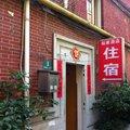 上海裕家酒店外观图