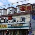 上海星中旅馆外观图