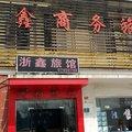 上海浙鑫商务旅店酒店预订