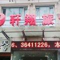 轩翔旅店(上海友谊支路店)外观图