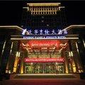 忻州泛华京伦大酒店酒店预订