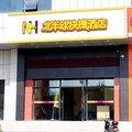 瀋陽北半球快捷酒店