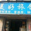 杭州美好旅馆外观图