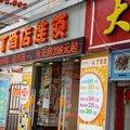 布丁酒店(上海新天地红房子店)(原上海大江南快捷)