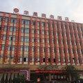 広州華晨商務酒店