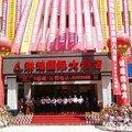 十堰琳琅国际酒店