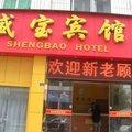 武当山盛宝宾馆