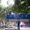 御江苑公寓(广州北京路3号店)外观图