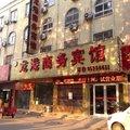 新郑龙港商务酒店外观图