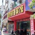 浦城青年旅舍外观图