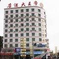 巩留县帝王大酒店外观图