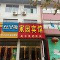 灵寿县家园宾馆外观图