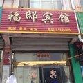 济阳福邸宾馆外观图