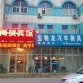 孟村商贸宾馆外观图