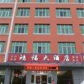 那拉提鸿福大酒店外观图