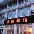 揚州卓縁賓館