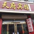 灵寿县天府宾馆外观图